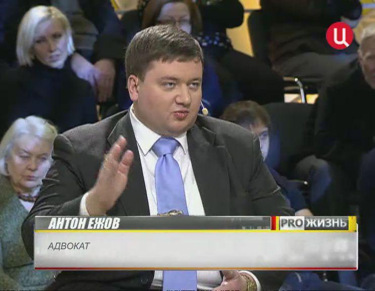 антон ежов адвокат