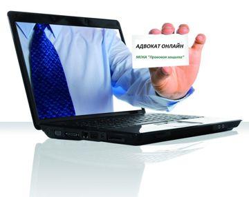 Бесплатная онлайн консультация юриста без регистрации