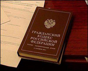 Свод поправок в ГК РФ был впервые опубликован в ноябре 2010 года.